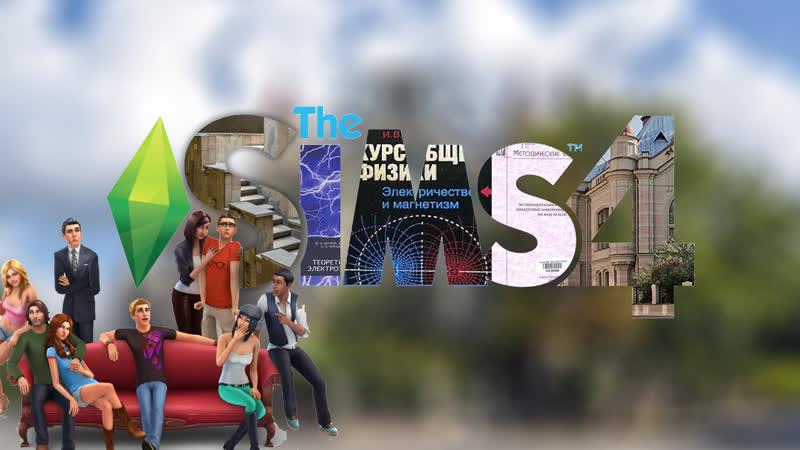 Деанон Хмельных в Sims 4
