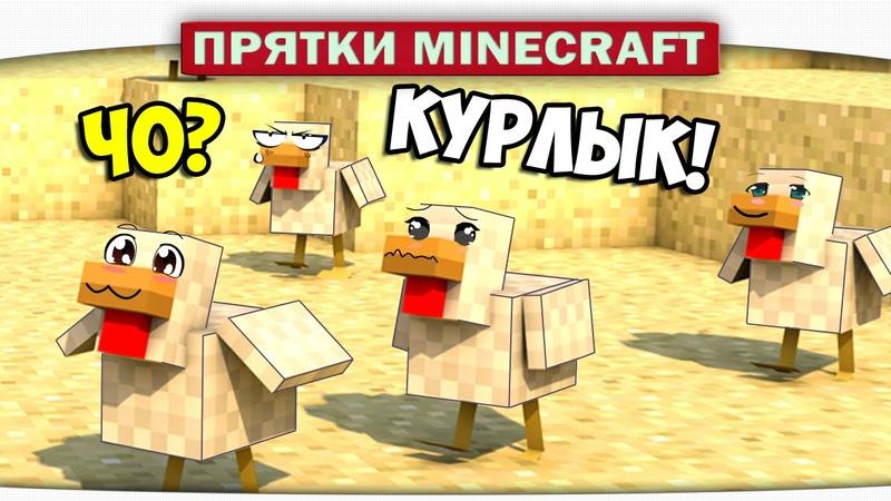 Прятки Minecraft - Диллерон ОБИЖАЕТ КУРОЧЕК!