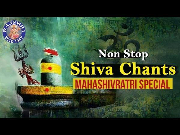 NON STOP SHIVA CHANTS MAHASHIVRATRI SPECIAL Vedic Chants For Meditation