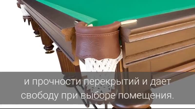 Стол для бильярда Синьор 1 mp4