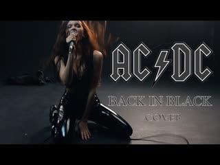AC/DC - Back in Black (cover by Sershen & Zaritskaya feat. Kim and Shturmak)