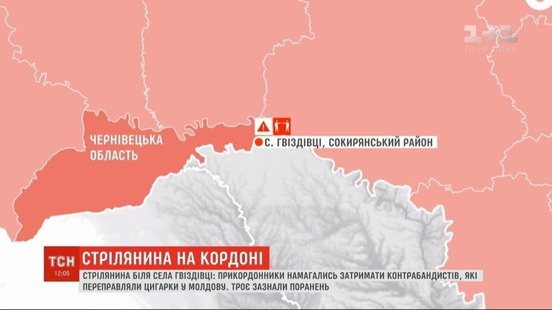Прикордонники на Буковині відкрили вогонь по контрабандистах які переправляли цигарки до Молдови