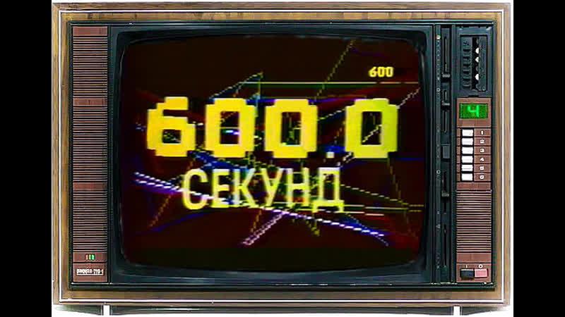 600 секунд -Арзамас - 16 - Эфир от 30 июля 1991 года
