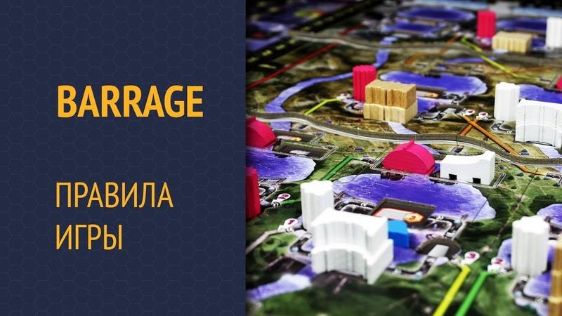 Barrage — Правила игры