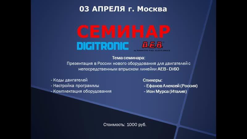 Семинар DIGITRONIC 3 апреля Москва