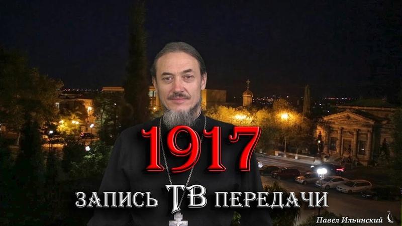 Запись телевизионной передачи посвященной революции 1917 года