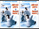 Делай ноги 2 в 1 - Русский Трейлер (2006 - 2011)