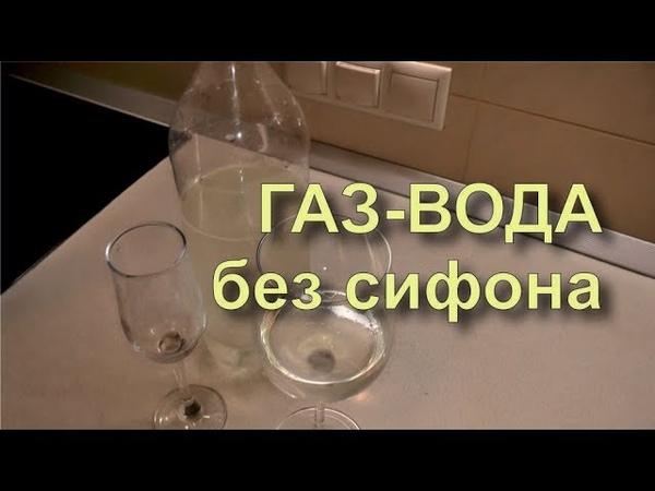 ✅ Сельтерская вода, содовая для виски. Газировка. Простой рецепт.