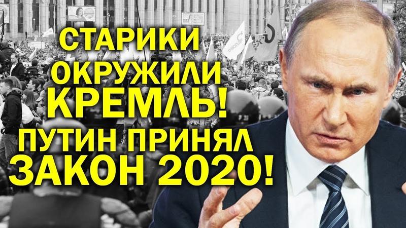 ПУТИН ПРИНЯЛ ЗАКОН 2020 СТАРИКИ ВЫШЛИ НА УЛИЦУ ОКРУЖИЛИ КРЕМЛЬ