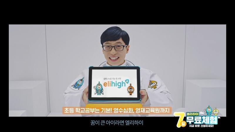[수능금지곡] 유재석X엘리하이 CF 광고영상 30초 song버전!