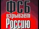 ПУТИНФСБ ВЗРЫВАЕТ РОССИЮ.запрещенный ролик на всех российских телеканалах