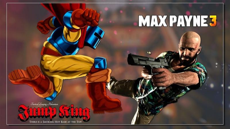 340 смачных шлепков   Jump King   Всё начинается с женщины   Max Payne 3 2