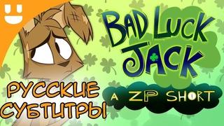 ЗооФобия - Невезение Джека | Короткометражка | Русские субтитры | ZooPhobia - Bad Luck Jack (Short)