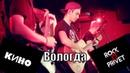 ROCK PRIVET - Кино / Green Day - Пачка Сигарет Вологда 12.10.19
