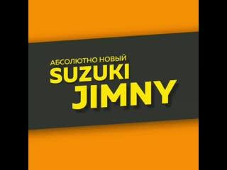 Розыгрыш suzuki jimny в эфире авторадио