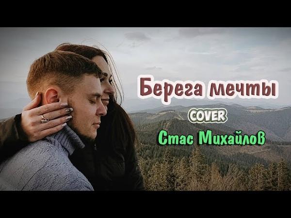 Владислав Лобач - Берега мечты (cover Стас Михайлов)