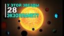 Звезда HD 139139 система из 28 экзопланет или новая звезда Табби