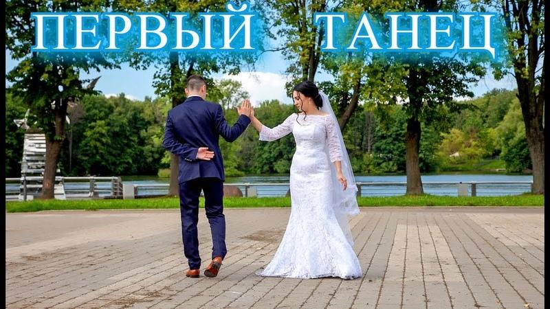Первый свадебный танец жениха и невесты, красивый танец молодоженов