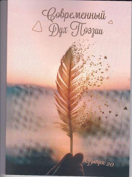 Вышел в свет новый коллективный сборник стихотворений современных авторов Современный дух поэзии Предлагаю вашему вниманию одно из четырнадцати моих стихотворений, опубликованных в сборнике Я