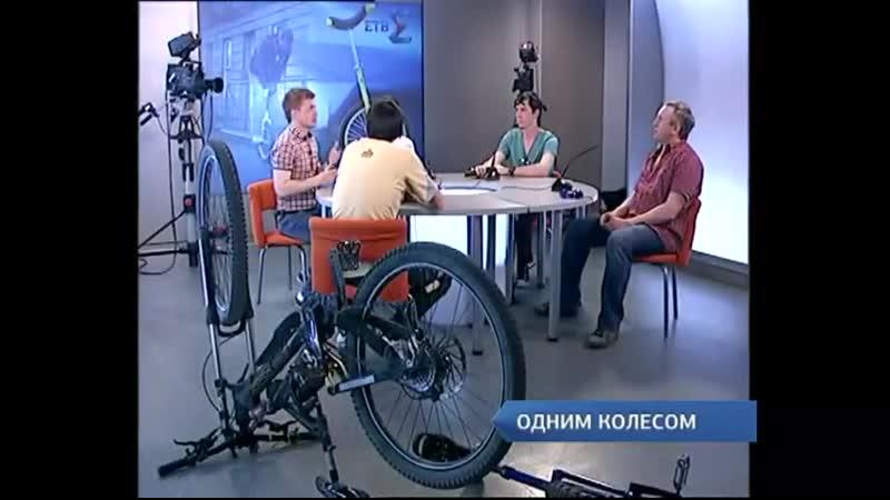 Одним колесом - Унициклы на ЕТВ