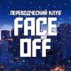 FaceOff [Перевод игр на PSP, PSVita, 3DS,Switch]