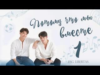 FSG Libertas 01/13 2Gether The Series / Потому что мы вместе рус.саб