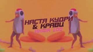 Настя Кудри - Infa 100 ft. Кравц (Lyrics video)