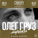 Олег Груз фотография #15