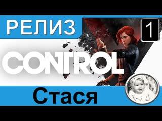 [ps4 | control] часть 1. знакомимся c джесси