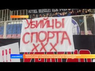 Министр спорта республики отказался комментировать похоронные плакаты болельщиков ФК Мордовия