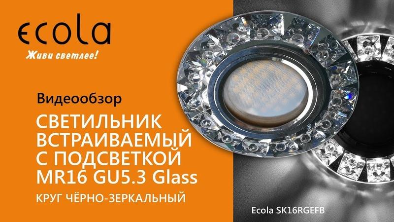 Светильник чёрно-зеркальный Ecola MR16 с подсветкой оправы, арт. SQ16RGEFB
