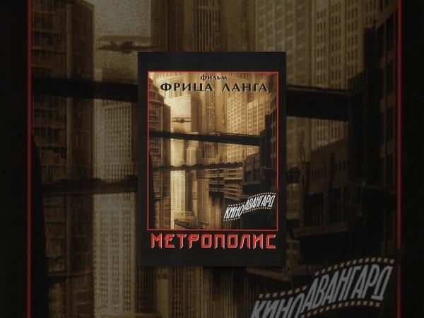Метрополис 1927 фильм