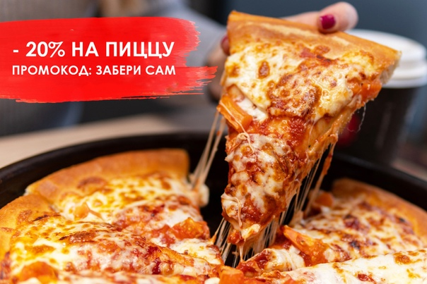 Хватай пиццу