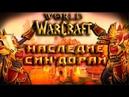 World of Warcraft Наследие син'дорай