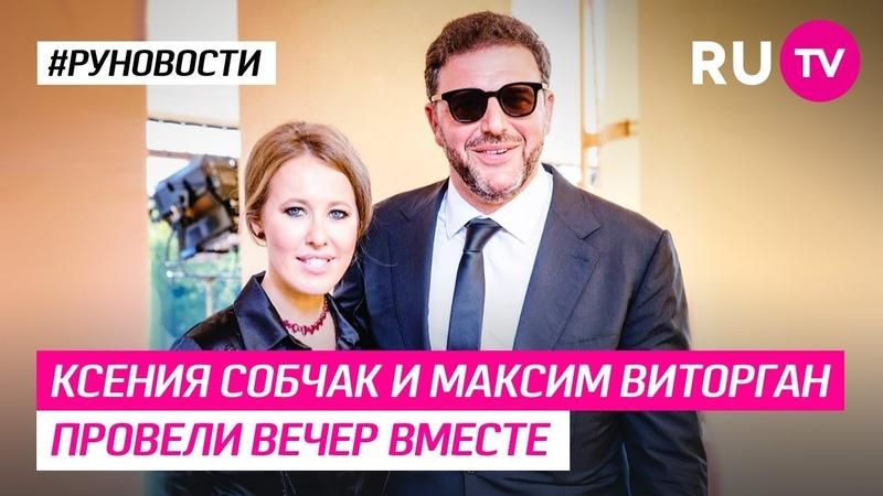 Ксения Собчак и Максим Виторган провели вечер вместе