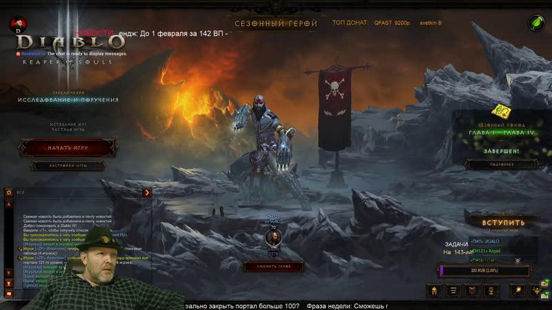 Diablo III Бывает лед сильней огня