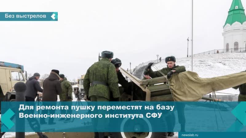 В Красноярске в ближайшее время не будет стрелять пушка на Караульной горе