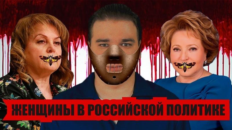 Женщины в Российской политике часть 1