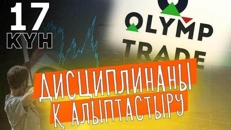 17 күн Олимп Трэйд платформасында сауда жасау Бинарный опцион