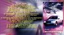 Жажда скорости 8 - 1999 КАЗАНОВА RECORDS