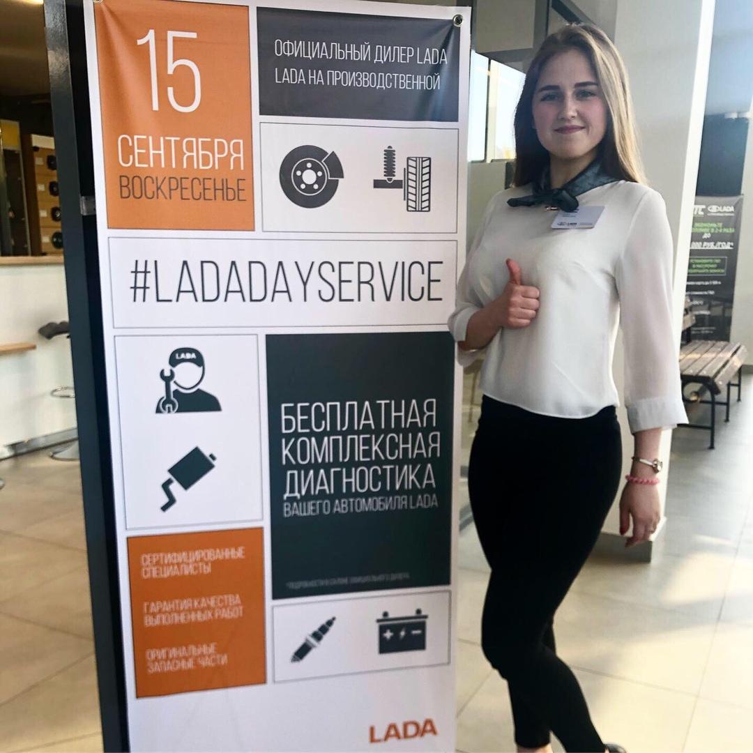 "День Сервиса ""LADA DAY SERVICE"" в автосалоне LADA на Производственной"