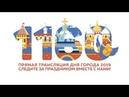 День города 2019 Великий Новгород открытие праздника шествие предприятий концерт звёзд