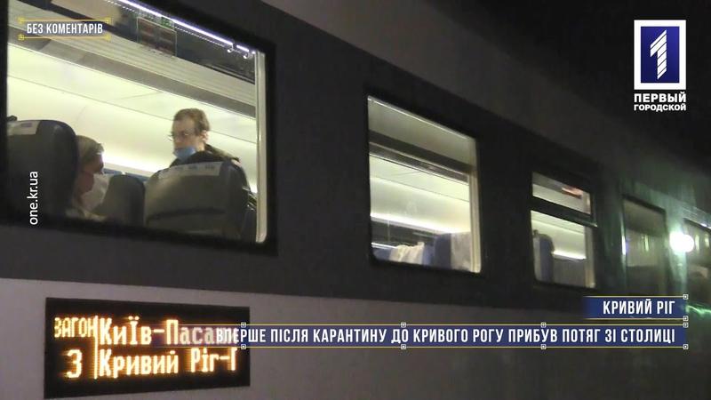 Без коментарів вперше після карантинної паузи до Кривого Рогу прибув потяг зі столиці