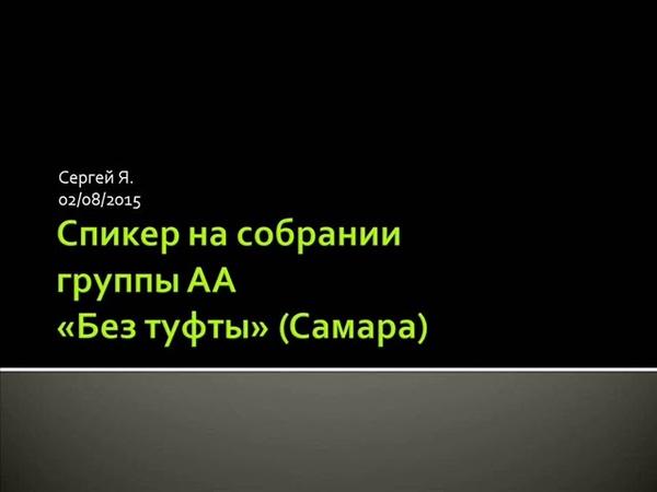 Спикер на собрании группы АА Без туфты (Самара). Сергей Я. 02.08.2015