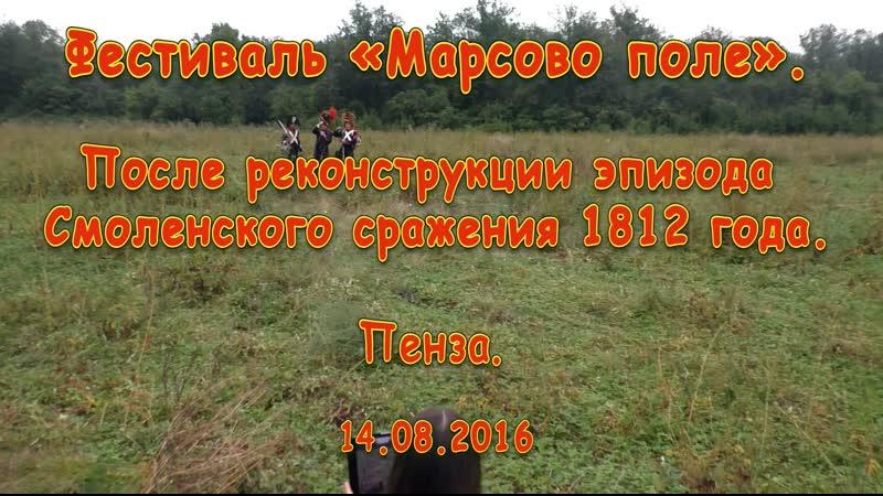 После реконструкции эпизода Смоленского сражения 1812 года. 14.08.2016