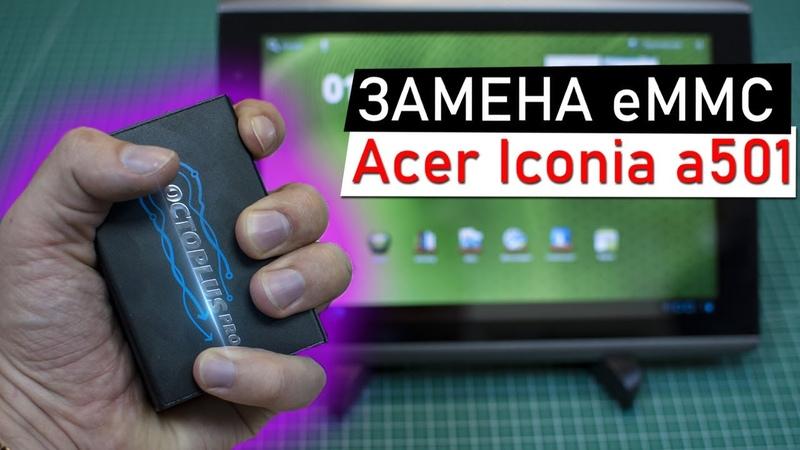 Замена eMMC памяти на ACER ICONIA A500 A501