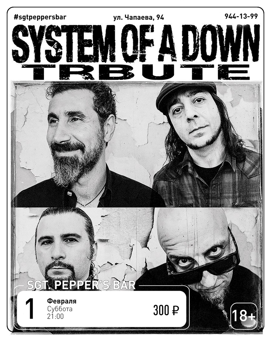Афиша Краснодар SYSTEM OF A DOWN Tribute Sgt.Pepper's Bar 1.02