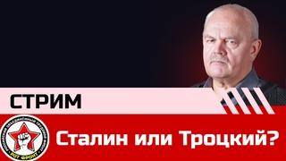 Виктор Тюлькин | Сталин или Троцкий?