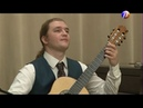Выкса ТВ Роман Зорькин - гитарист-виртуоз.