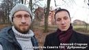 Протест против точечной застройки в Подольске